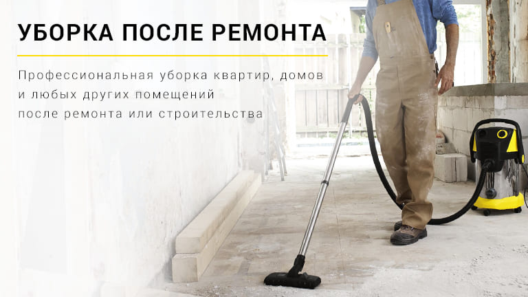 Уборка квартир цены в Москве